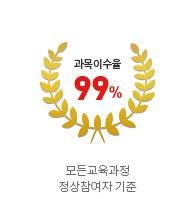 과목이수율99%