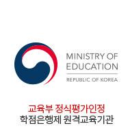 교육부 정식평가인정