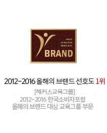 2012-2015 올해의 브랜드 선호도 1위