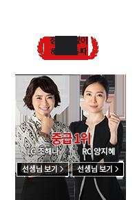 조해나/양지혜 토익스타강사