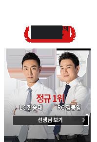 한승태/김동영 토익스타강사