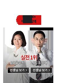 유수진/조성재 토익스타강사