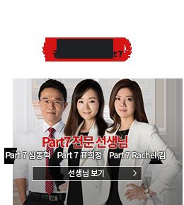표희정/박영선/리첼김 토익스타강사