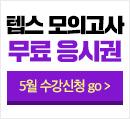 1위 해커스 텝스 5월 수강신청