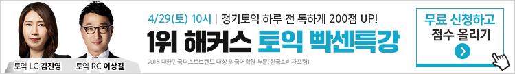 4월 해커스어학원 종로캠퍼스 토익 특강