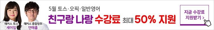 일반영어/토스/오픽 5월 친구추천이벤트
