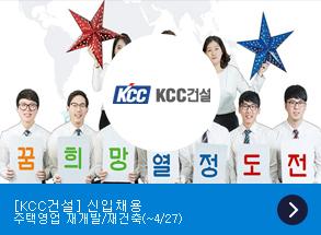 KCC건설 채용