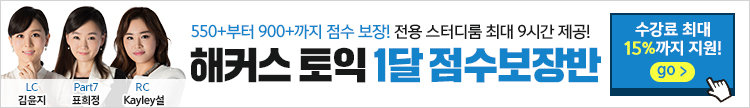 어학원_토익_점수보장반A