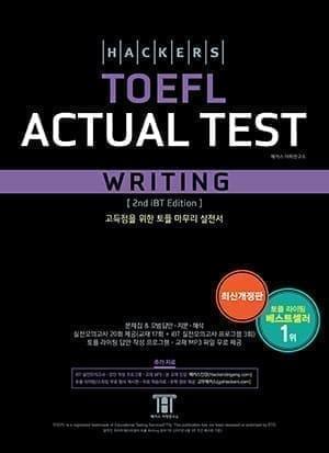 해커스 토플 액츄얼 테스트 라이팅(2nd Edition)