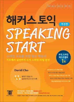 해커스 토익 Speaking Start [개정판]