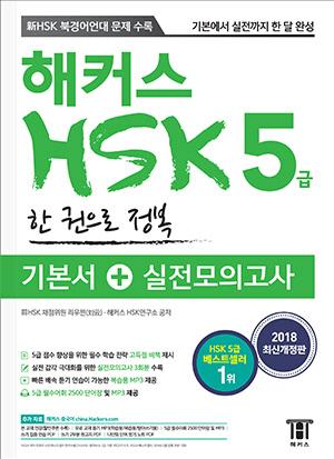 해커스 중국어 HSK 5급 한 권으로 정복 (개정판)