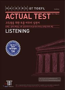 해커스 토플 액츄얼 테스트 리스닝 (2nd Edition)