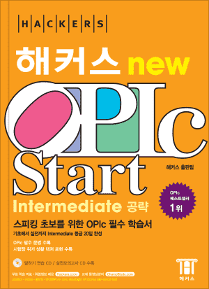 해커스 OPIc Start