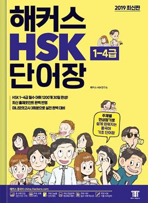 해커스 HSK 1-4급 단어장