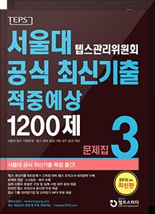 서울대 텝스관리위원회 공식 최신기출·적중예상 1200제 3
