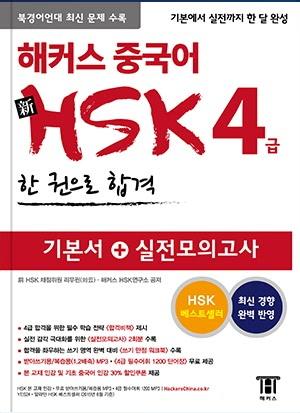 해커스 新HSK 4급 한 권으로 합격