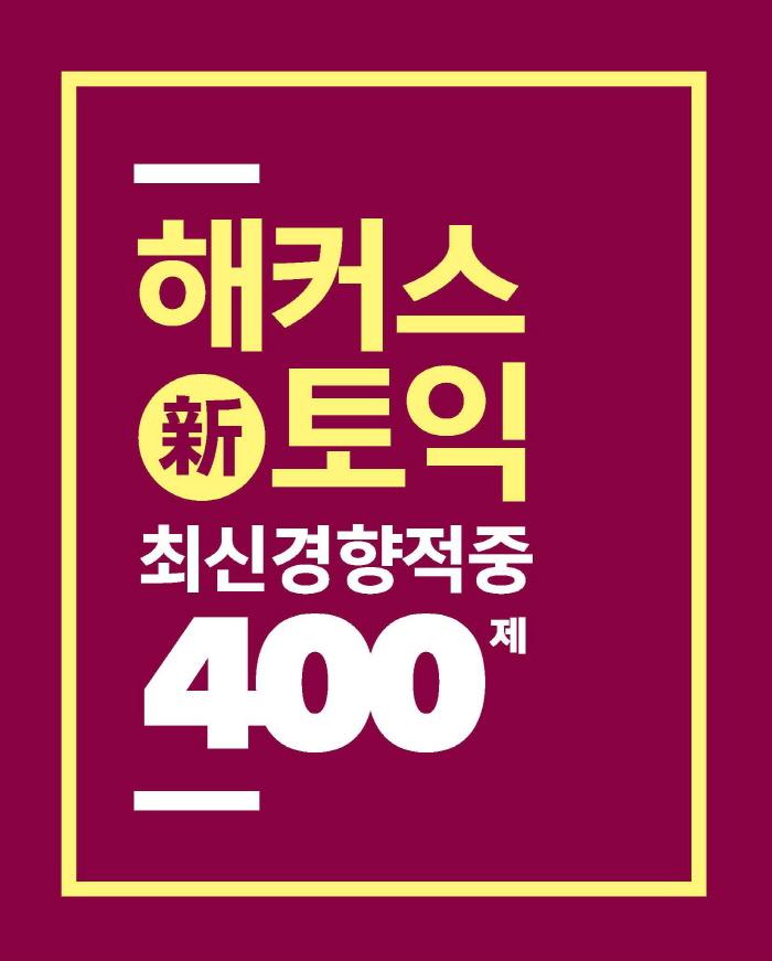 해커스 신토익 최신경향 적중 400제