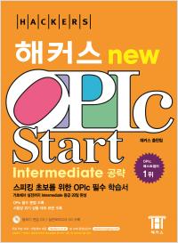 해커스 OPIc Start: Intermediate 공략 (1판)