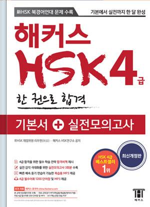 해커스 HSK 4급 한 권으로 합격 (개정판)