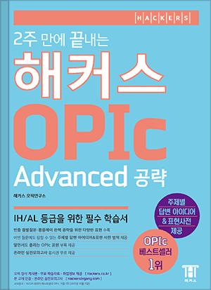 2주 만에 끝내는 해커스 OPIc (Advanced 공략)