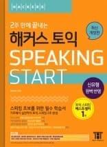 2주 만에 끝내는 해커스 TOEIC Speaking Start (3판)