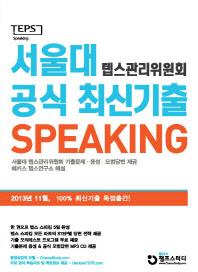 서울대 텝스관리위원회 공식 최신기출 Speaking