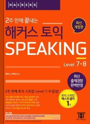 2주 만에 끝내는 해커스 TOEIC Speaking [최신개정판]