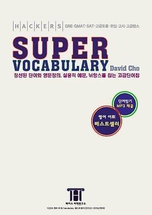 해커스 슈퍼 보카 (Hackers Super Vocabulary)