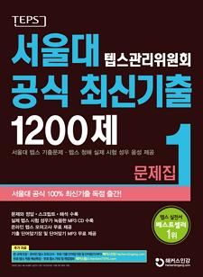 서울대 텝스관리위원회 공식 최신기출 1200제 1