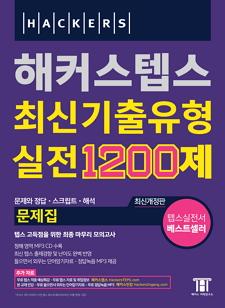 해커스 텝스 최신기출유형 실전 1200제 [최신개정판]