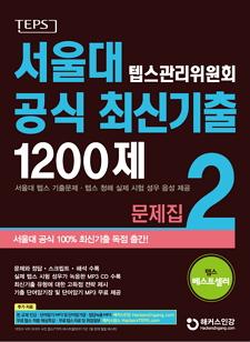 서울대 텝스관리위원회 공식 최신기출 1200제 2