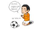 10화 축구용어