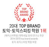 20대 TOP BRAND 토익, 토익 스피킹 학원 1위