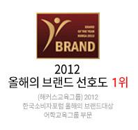 2012 올해의 브랜드 선호도 1위