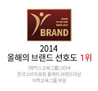 2014 올해의 브랜드 선호도 1위