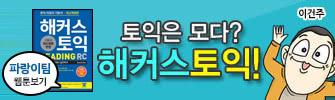 파랭이팀 웹툰보기