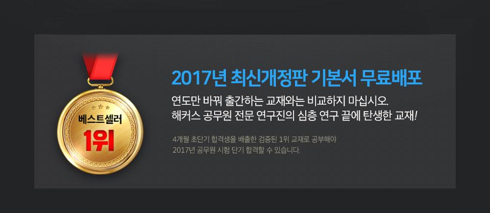 ebs가 선택한 해커스 공무원. 2017년 최신개정판 기본서 무료배포