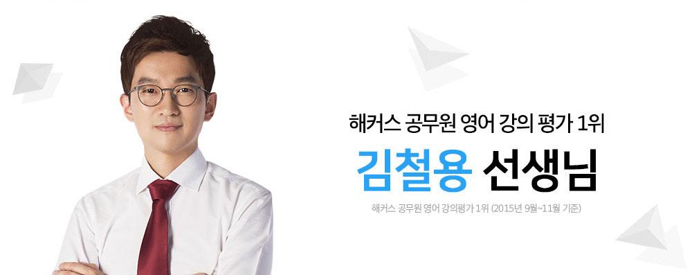 공무원 한국사 1위 이중석 선생님