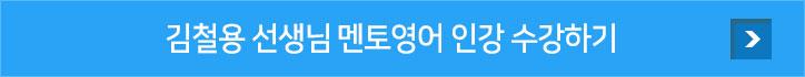 김철용 선생님 멘토영어 인강 수강하기