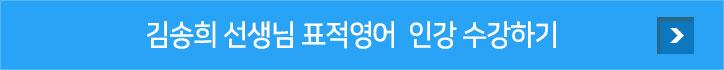 김송희 선생님 표적영어 인강 수강하기