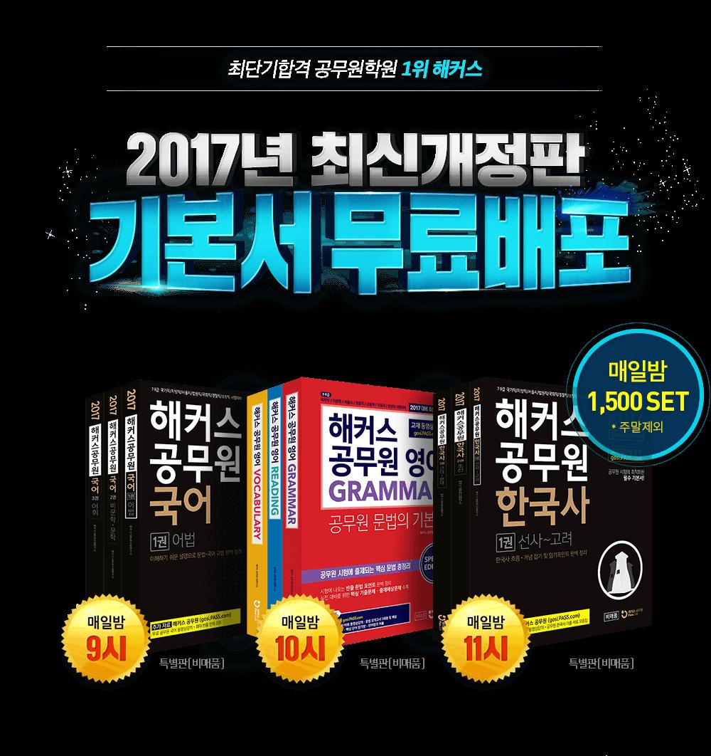 업계최초 2017년 최신개정판 기본서 무료배포