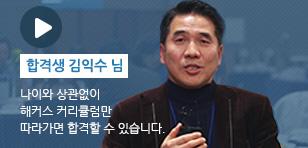 합격생 김익수