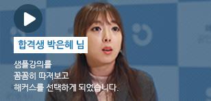 합격생 박은혜