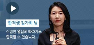 합격생 김가희