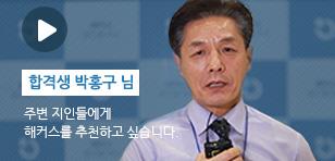 합격생 박홍구