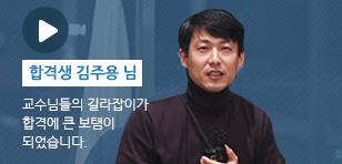 합격생 김주용