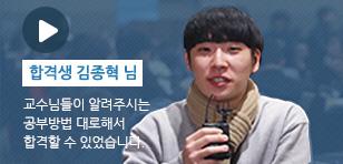 합격생 김종혁