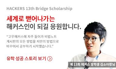 HACKERS 13th Bridge Scholarship 세계로 뻗어나가는 해커스인이 되길 응원합니다. '고우해커스에 자주 들어가 비법노트 게시판의 모든 방법을 저만의 방법으로 바꾸어서 공부하기 시작했습니다.' -제 13회 해커스 장학생 김소아람님- 유학 성공 스토리 보기