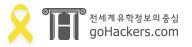 전세계유학정보의 중심 goHackers.com